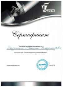 сертификат Радченко
