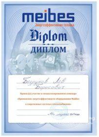 Диплом Meibes